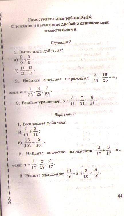 Решение задача по математике 6 класс для ipad