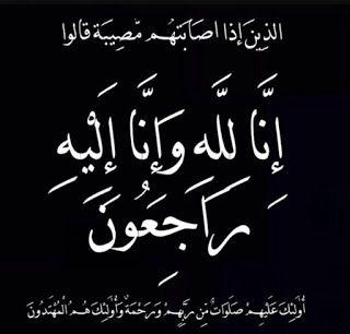 باجراد يعزي بوفاة الحاج أحمد محمد الحوشبي Photo Quotes Arabic Tattoo Quotes Bts Wallpaper Lyrics