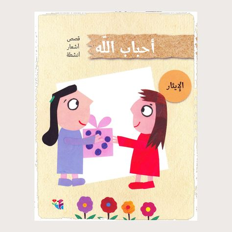 My Deeds In Ramadan Arabic Calendar Ramadan Crafts Ramadan Activities Ramadan