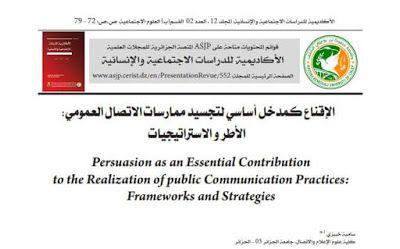 الإقناع كمدخل أساسي لتجسيد ممارسات الاتصال العمومي الأطر والاستراتيجيات Persuasion Communication Sociology