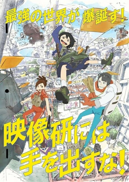 Keep Your Hands Off Eizouken! Anime Gets New Visual, Theme Songs - Anime  Herald | Japanese movie poster, L anime, Anime