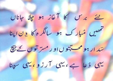 Pin By Iram Blouch On Urdu Birthday Wishes For Lover Birthday