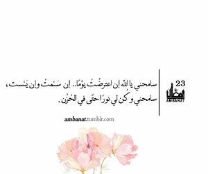 ٢ رمضان Ambanat Discovered By Ambanat On We Heart It Ramadan Quotes Ramadan Day Ramadan
