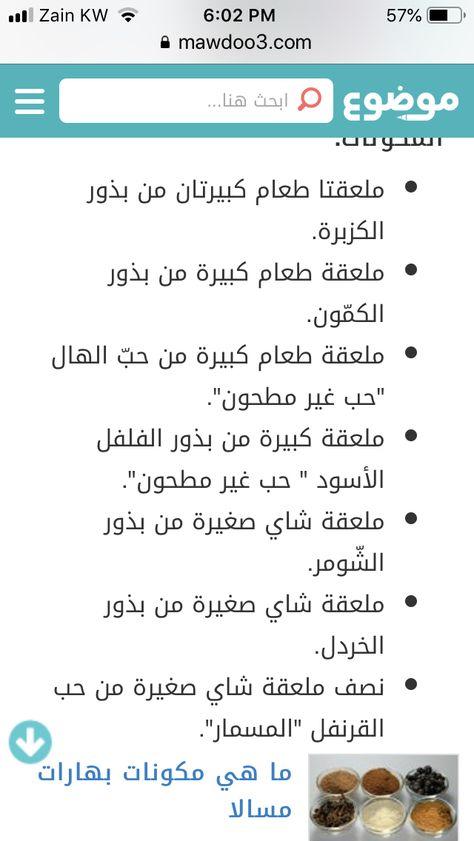 Pin By Rabeaa Khaled On Sauce Inbox Screenshot Sauce