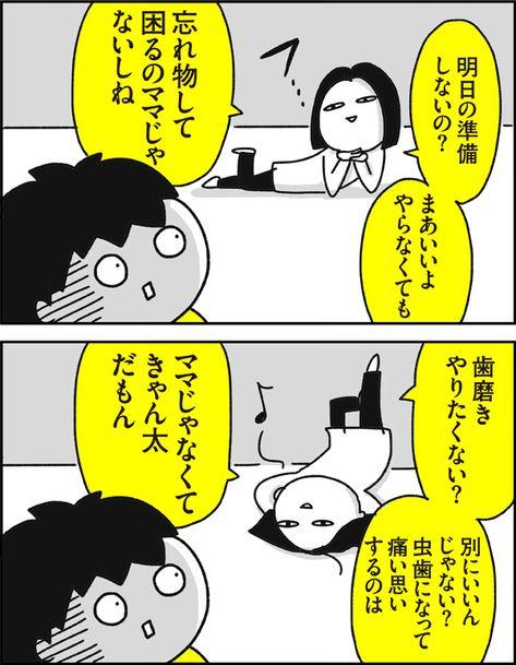 きゃ なり ん ママスタ