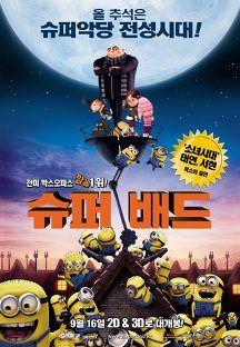 슈퍼배드 1 더빙 2010 다시보기 영화 링크티비 Link Tv 슈퍼배드 영화 포스터 영화