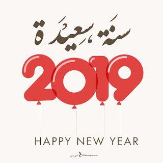 صور راس السنة الميلادية 2019 بطاقات تهنئة السنة الجديدة Newyear Happy New Happy New Year