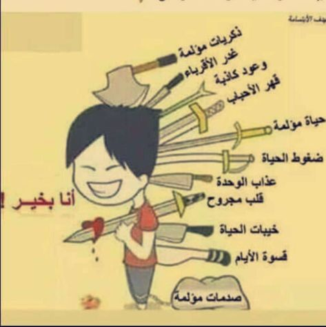 Study Quotes Quotations Arabic Quotes