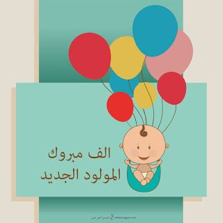 صور تهنئة بالمولود 2019 الف مبروك المولود الجديد New Baby Products Shower Design Arabic Art