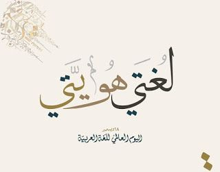صور بمناسبة إحياء اليوم العالمي للغة العربية 18 ديسمبر Language Arabic Calligraphy Image