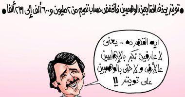 الفشل يلاحق تميم فى كل مكان حتى على تويتر بكاريكاتير اليوم السابع كاريكاتير Caricature Memes Ecard Meme