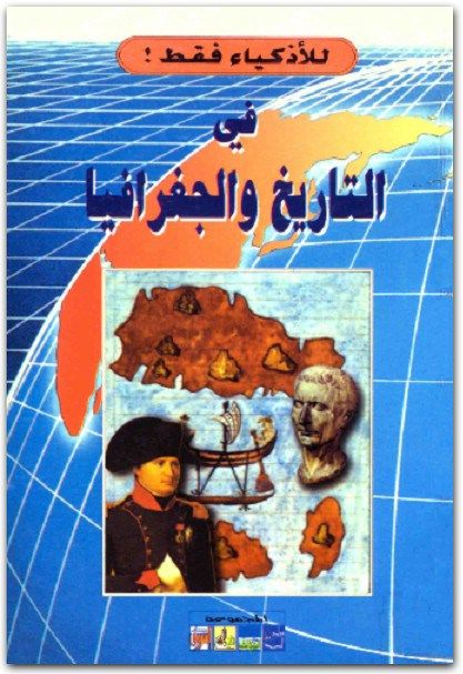 كتاب للاذكياء فقط في التاريخ والجغرافيا Pdf 2 Book Recommendations Internet Archive Pdf Download
