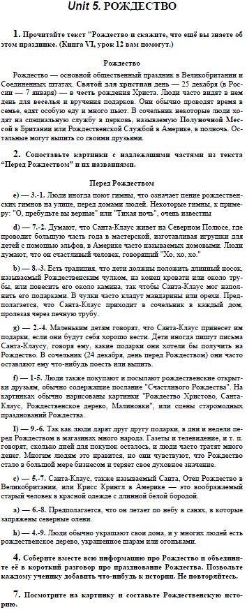 Спиши.ру 3 класс информатика