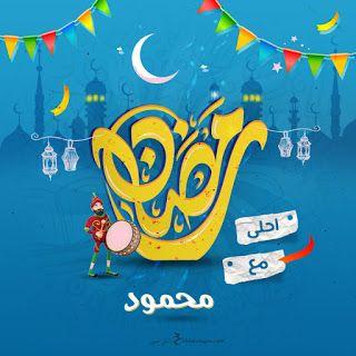 صور رمضان احلى مع اسمك 150 بوستات تهنئة رمضانية بالأسماء Ramadan Decorations School Logos Ramadan