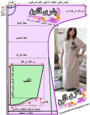 بشرى قانون للتفصيل و الخياطة بترون الجلابة الكيمونو حصريا مع بشرى قانون Fashion Sewing Pattern Fashion Sewing Couture Sewing