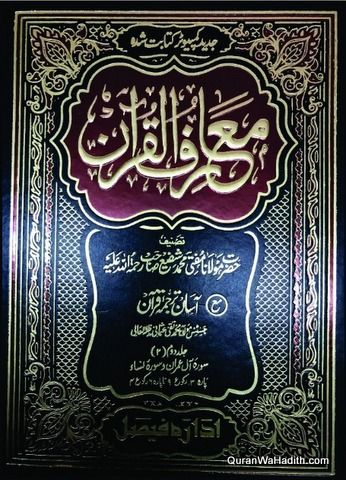 Pin On Quran Urdu