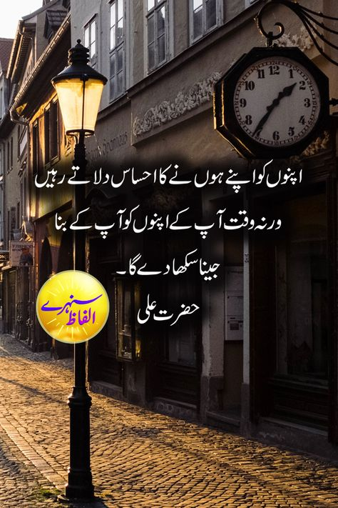 Sunehray Alfaz, Quotes, Quotes of Hazrat Ali, Quotes About Life, Quotes About Love, Inspirational Quotes, Motivational Quotes, Best Quotes, Quotation, Friendship Quotes, Quran, Islam.