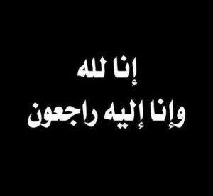 منيف الخمشي يا امنياتي احسن الله عزاكم Hd Youtube Youtube Content Music
