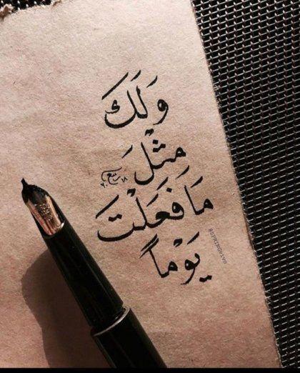 رمزيات حكم أقوال اقتباسات حالات واتساب صور جميلة خلفيات ولك Words Quotes Arabic Tattoo Quotes Proverbs Quotes