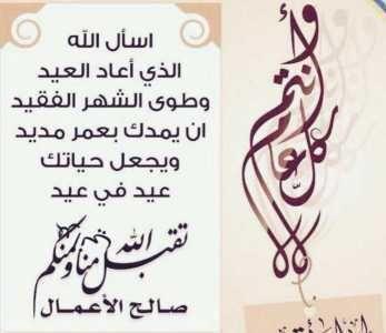 بطاقات معايدة بالعيد الفطرر دعاء للعراق Eid Greetings Greetings Happy Eid