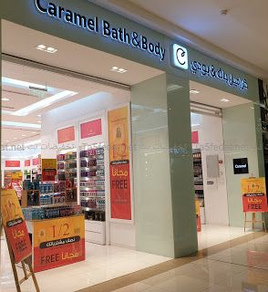عروض كراميل باث اند بودي Caramel Bath And Body نصف مشترياتك مجانا Bath And Body Caramel Body