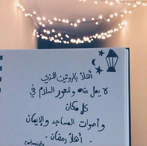 Pin By Mira B B 9 On أدعية رمضان Ramadan Quotes Ramadan Ramadan Images
