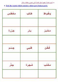 المقطع الساكن ١ Language Arabic Grade Level 1 School Subject اللغة العربية Main Content المقطع الساكن ١ Other Content In 2021 Arabic Kids Workbook Your Teacher