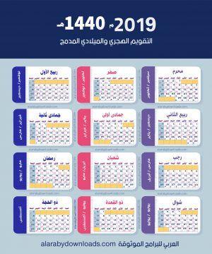 تحميل تقويم 2019 هجري وميلادي للجوال Calendar Calender Craft Activities For Kids