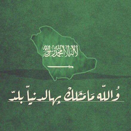 عشت فخر المسلمين دام عزك يا وطن Arabic Calligraphy Calligraphy