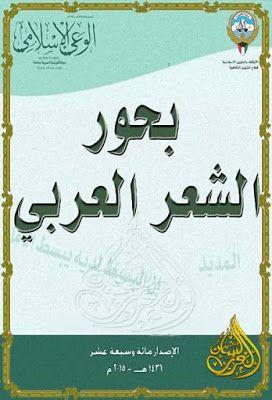 بحور الشعر العربي ط الوعي الإسلامي قراءة أونلاين وتحميل Pdf Books Education Pdf