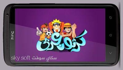 تحميل أفضل تطبيق كرتون عربي لمشاهدة حلقات الكرتون والأنمي المدبلج والمترجم مجانا App Anime Cartoons App Anime