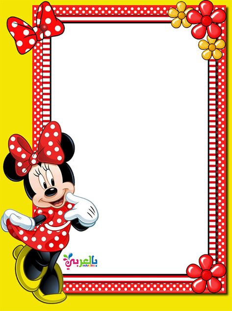 Free Printable Disney Borders And Frames بالعربي نتعلم Disney Scrapbook Minnie Mouse Decorations Mickey Mouse Printables