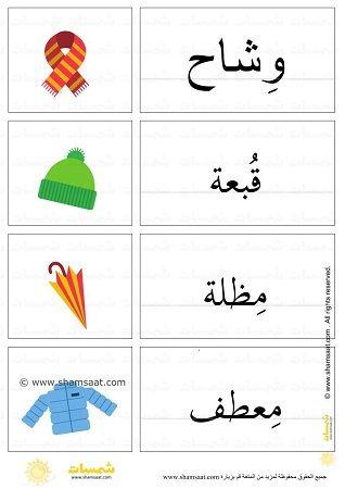 بطاقات القراءة مطابقة كلمة وصورة ثياب الشتاء الفصول الاربعة شمسات Arabic Kids Cards Playing Cards