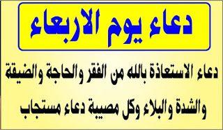 سمسمة سليم دعاء يوم الاربعاء دعاء الاستعاذة بالله من الفقر وا Math Arabic Calligraphy Calligraphy