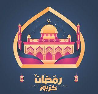 Best And Beautiful Ramadan Wallpapers 2020 In 2020 Wallpaper Ramadan Best