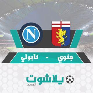 مشاهدة مباراة نابولي وجنوى بث مباشر اليوم 8 7 2020 في الدوري الإيطالي Genoa Naples Allianz Logo