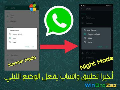 تطبيق واتساب يحصل على الدارك مود أو الوضع الليلي Blog Incoming Call Screenshot Normal Mode