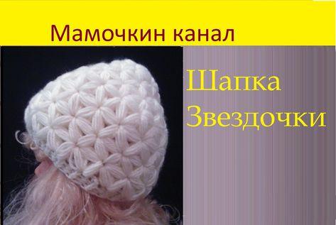 13ee6059478 Triangle Star Stitch - Flower Hat Part 2 - Beanie - DIY Crochet Tutorial - Puffed  Star Stitch