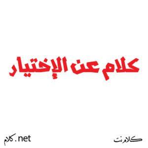 اقوال وحكم عن الإختيار اقتباسات عن الإختيار وسوء الإختيار Arabic Calligraphy Calligraphy
