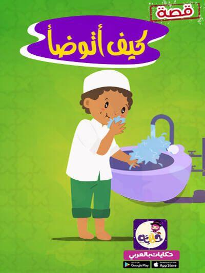 قصة آثار أصابع القطة وحدة الايدي رياض اطفال تطبيق حكايات بالعربي In 2021 Islamic Kids Activities Islam For Kids Activities For Kids