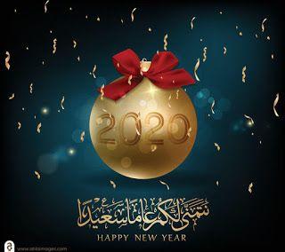 صور رأس السنة الميلادية 2020 تهنئة السنة الجديدة Happy New Year Happy Birthday Greetings Happy New Happy New Year 2020