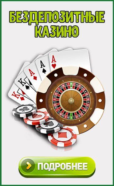 Бездепозитные бонусы казино без пополнения казино адмирал бонусы