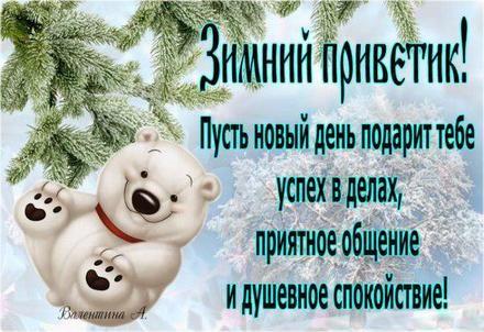 Открытка, картинка, привет, зимний привет, приветик, зима, снег, мишка.  Открытки Открытка, картинка, привет, зимний приве… | Открытки, Доброе утро,  Смешные смайлики