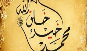 عن الحبيب محمد ﷺ Arabic Calligraphy Art