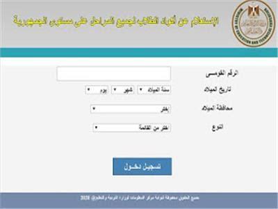 Al Ahram Egy الإستعلام عن أكواد الطلاب لجميع المراحل على مستوى Educatio Coding Student