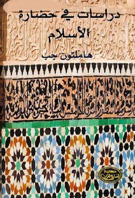 دراسات في حضارة الإسلام هاملتون جب Pdf Decorative Boxes Egypt