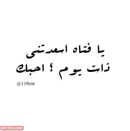 اجمل 99 صورة لعيد الحب عبارات ورسائل تهنئة لعيد الحب Calligraphy Arabic Calligraphy