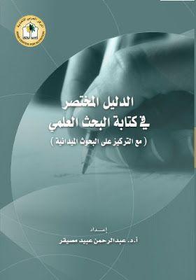 خطوات كتابة البحث العلمي Pdf Research Pdf Physics Research