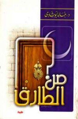تحميل كتاب من الطارق أنا رمضان Pdf مجانا ل خالد أبو شادي كتب Pdf Audio Books Free Ebooks Ebooks