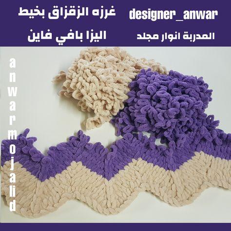 غرزه الزقزاق بخيط اليزا بوفي فاين Crochet Hats Crochet Crochet Necklace